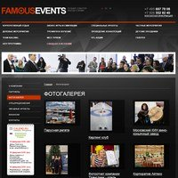 www.famousevents.ru - Famousevents
