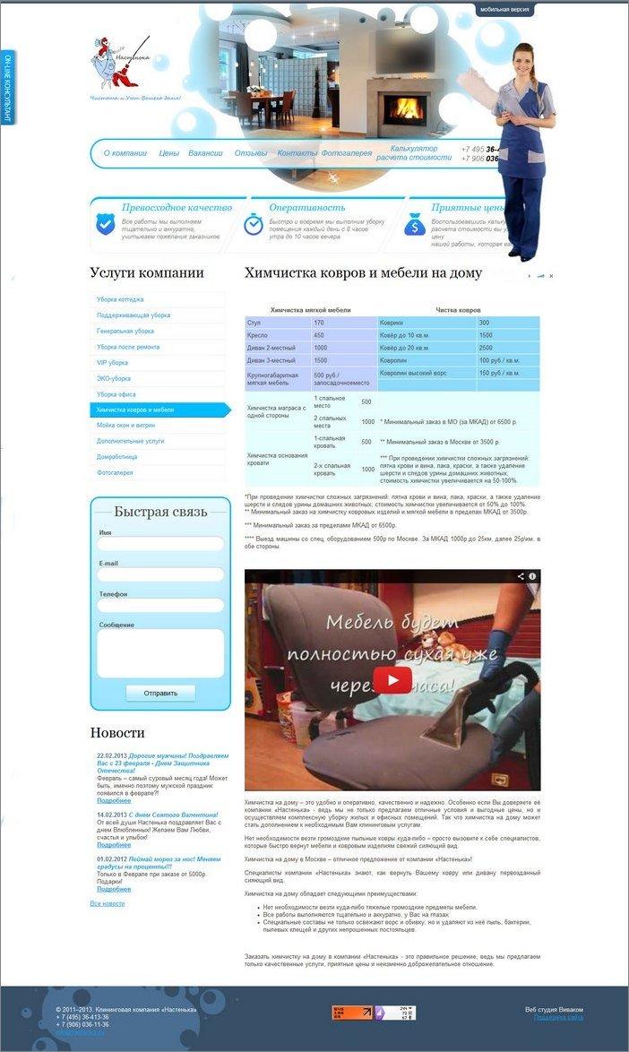 Клининговая компания настенька сайт продвижение сайта программа скачать бесплатно